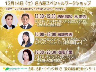 名古屋スペシャルワークショップデー|12/14は1日に3組の講師が3本立て開催
