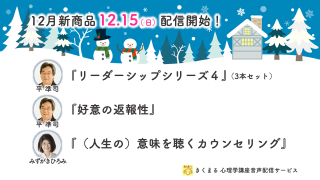 12/15発売開始!新着ラインナップ