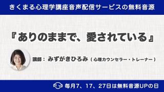12/27配信!みずがきひろみの新着無料音源