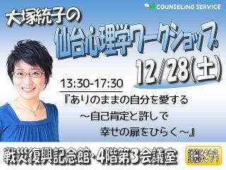 12/28仙台|今年の締めは仙台ワークショップ!