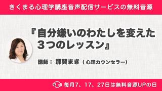 1/7配信!那賀まきの新着無料音源