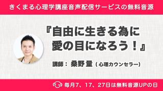 1/27配信!桑野量の新着無料音源