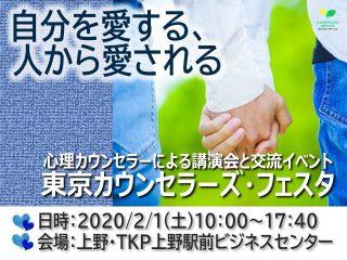 講演会と交流イベント|東京カウンセラーズ・フェスタ