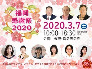 2020Fukuoka-Thanksgiving