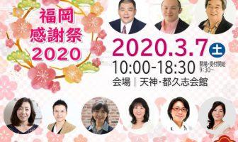 カウンセラーによる講演会と交流イベント|福岡感謝祭2020