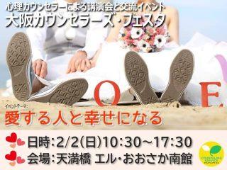 講演会と交流イベント|大阪カウンセラーズ・フェスタ