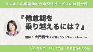 2/7配信!大門昌代の新着無料音源