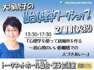 2/11仙台|大塚統子の仙台ワークショップ!
