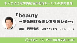 2/17配信!浅野寿和の新着無料音源20200217