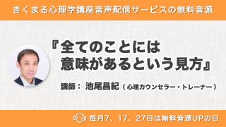 3/7配信!池尾昌紀の新着無料音源