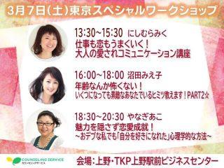 東京スペシャルワークショップデー|3/7は1日に3組の講師が3本立て開催
