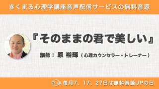 3/17配信!原裕輝の新着無料音源