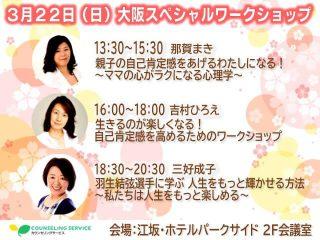 大阪スペシャルワークショップデー|3/22は1日に3組の講師が3本立て開催
