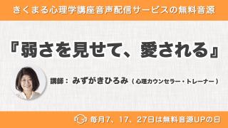 3/27配信!みずがきひろみの新着無料音源