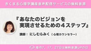 4/27配信!にしむらみくの新着無料音源