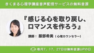 5/17配信!服部希美の新着無料音源