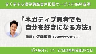 5/27配信!佐藤成喜の新着無料音源