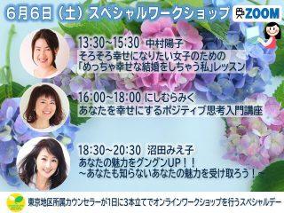 中村・にしむら・沼田|1日で3組の講師が3本立てで行うスペシャルワークショップデー