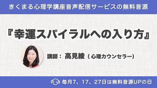 6/7配信!高見綾の新着無料音源