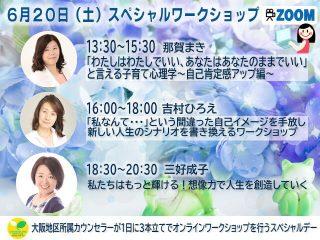 那賀・吉村・三好|1日で3組の講師が3本立てで行うスペシャルワークショップデー20200620Osaka-SPWS