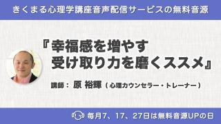 6/27配信!原裕輝の新着無料音源