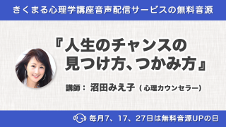 6/17配信!沼田みえ子の新着無料音源