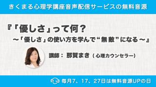 7/7配信!那賀まきの新着無料音源