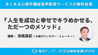 7/17配信!池尾昌紀の新着無料音源