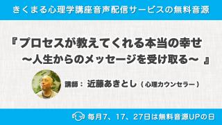 7/27配信!近藤あきとしの新着無料音源