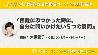 8/7配信!大野愛子の新着無料音源