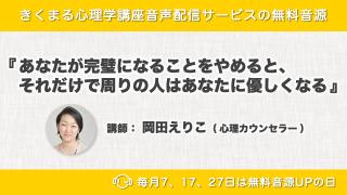 8/27配信!岡田えりこの新着無料音源