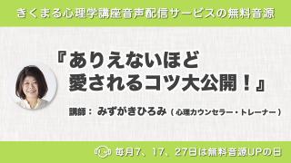 9/7配信!みずがきひろみの新着無料音源
