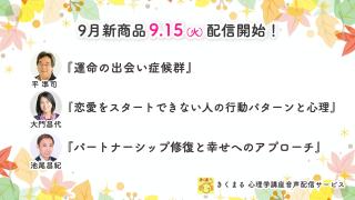 9/15発売開始!新着ラインナップ