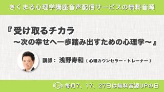 9/17配信!浅野寿和の新着無料音源