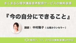 9/27配信!中村陽子の新着無料音源