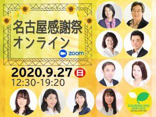 オンライン開催|名古屋感謝祭2020