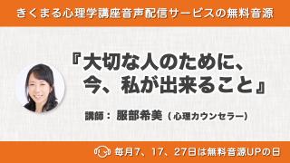 10/7配信!服部希美の新着無料音源