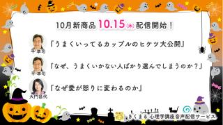 10/15発売開始!新着ラインナップ20201015