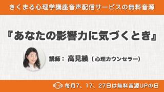 10/17配信!高見綾の新着無料音源