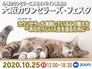 オンライン開催|大阪カウンセラーズ・フェスタ