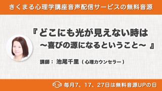 10/27配信!池尾千里の新着無料音源