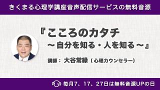 11/7配信!大谷常緑の新着無料音源