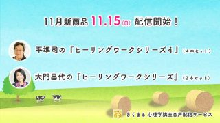 11/15発売開始!新着ラインナップ20201115