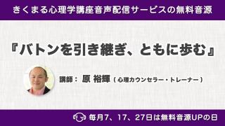 11/17配信!原裕輝の新着無料音源