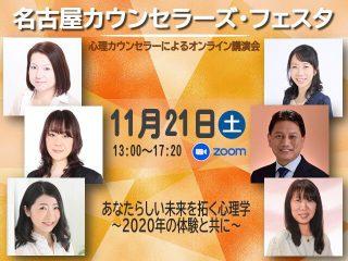 オンライン講演会|名古屋カウンセラーズ・フェスタ