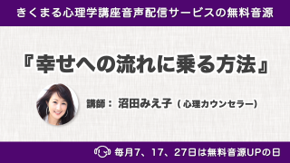 11/27配信!沼田みえ子の新着無料音源