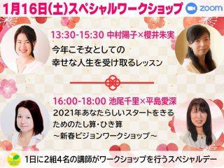 中村×櫻井 池尾×平島|1日で2組4名の講師が集うスペシャルワークショップデー