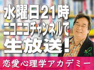 恋愛心理学アカデミー|ニコニコチャンネル