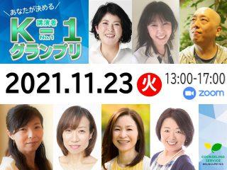 K-1グランプリ2021秋|講演会