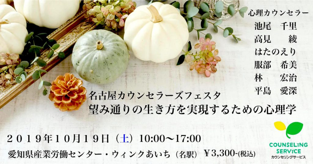 講演会と交流イベント|名古屋カウンセラーズ・フェスタ